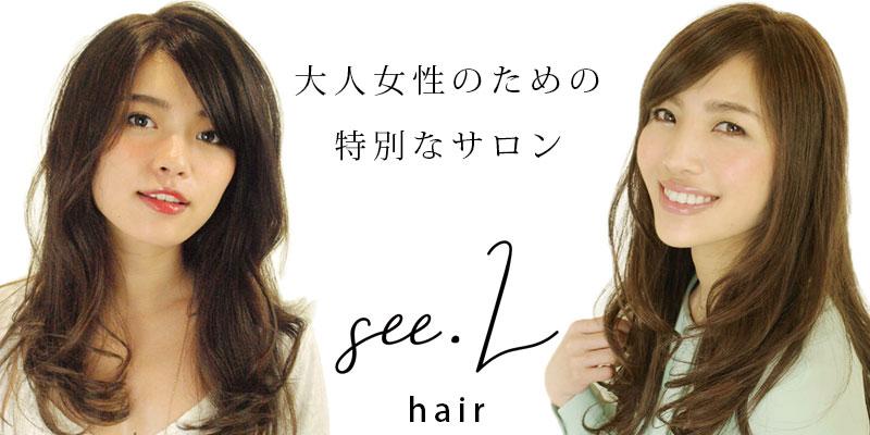 愛甲石田エリアの伊勢原の美容室see.L