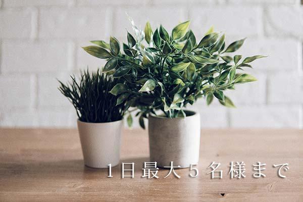 1日5名様限定の愛甲石田エリアの美容院see.L