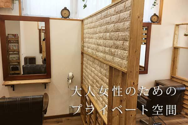 半個室空間での個別対応の愛甲石田エリアの美容院see.L