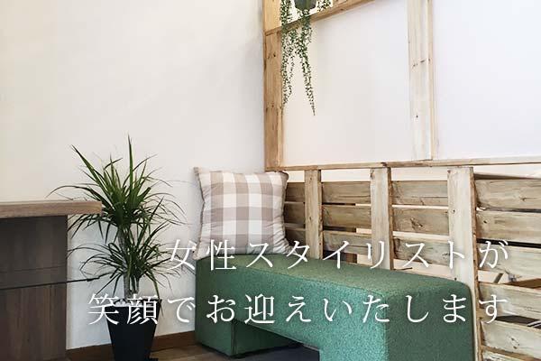 女性美容師がメインの愛甲石田エリアの美容院see.L